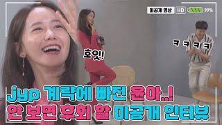 [미공개영상] 윤아 현웃터진 날(YOONA BEHIND INTERVIEW) 청순,도도,CUTE 포즈3종 윤아 IS 뭔들!