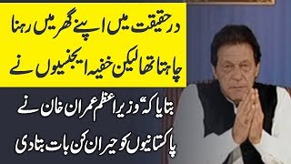 Imran Khan first speech as Prime Minister 19th August 2018 | Imran Khan Yesterday Speech | Urdu Lab