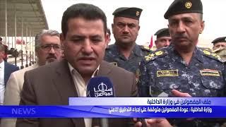 وزارة الداخلية : عودة المفصولين متوقفة على إجراء التدقيق الأمني ...