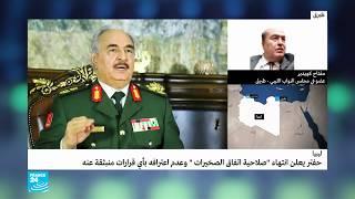 ليبيا: المشير خليفة حفتر يعتبر اتفاق الصخيرات منتهي الصلاحية ...