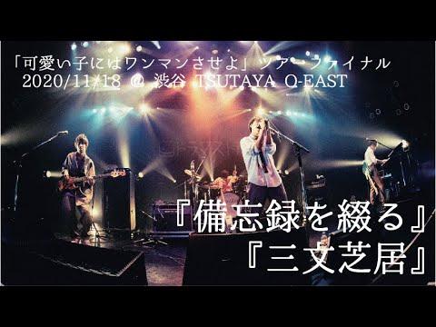 【LIVE】ドラマストア / 備忘録を綴る 、 三文芝居