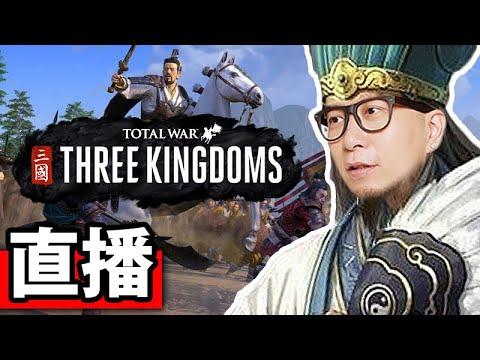 後宮佳麗三千再現,溝曬全三國既女將?!《Total War: Three Kingdoms》📆2019-5-23 (全軍破敵:三國)PC Gameplay