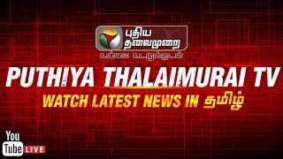 Puthiya Thalaimurai TV News Live TV Online | PuthiyaThalaimurai TV News Tamil Live Streaming