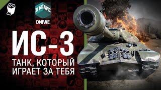 ИС-3 - Танк, который играет за тебя №19 - от DNIWE