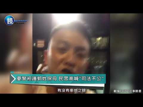 鏡週刊 鏡爆社會》台中保母疑虐童 網友討伐爆發警民衝突