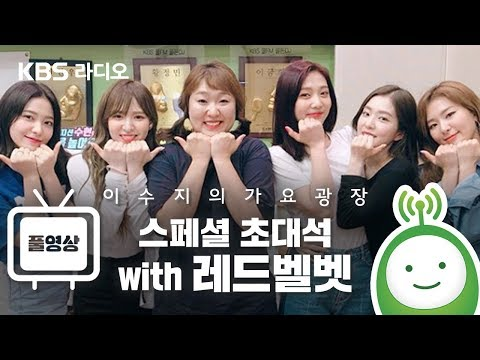 스페셜 초대석 with 레드벨벳(Red Velvet) Full ver. [이수지의 가요광장]