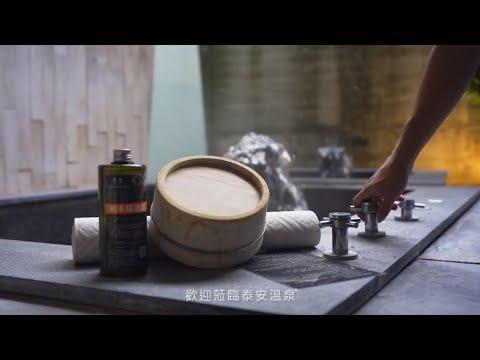 苗栗泰安溫泉區-3分鐘版