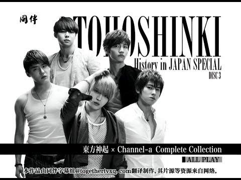 [中字] 東方神起 TVXQ / History in JAPAN SPECIAL Channel-a