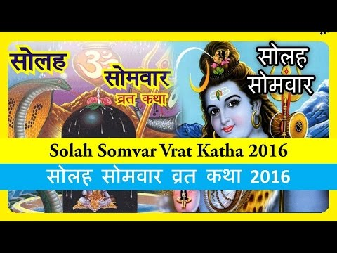 Solah somvar vrat katha in hindi