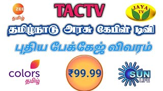 Tamilnadu cable TV special package and new update tamil
