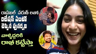 Punarnavi's clever reply about her relationship with Rahul..