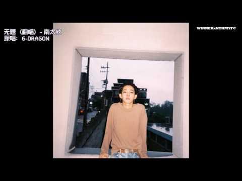【中字】无题(翻唱)- 南太铉 (原唱:G-DRAGON)