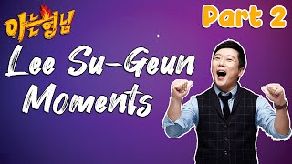 Knowing Brother - Lee Su-Geun Moment Part 2