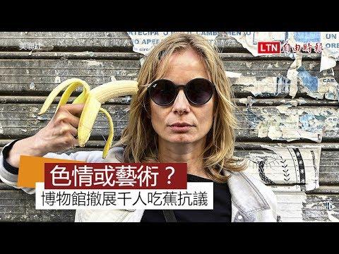 波蘭博物館撤藝術品 千人吃香蕉PO網力挺