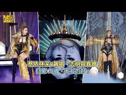 蔡依林深V飆唱「志明與春嬌」自豪「天殺的好」
