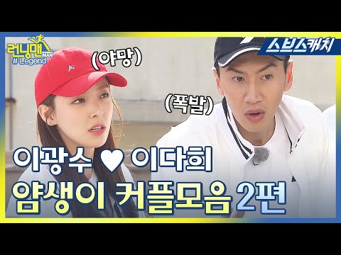 런닝맨 이광수♥이다희, 얌생이 커플 레전드 모음 2편!! 《런닝맨 / 모았캐치 / 스브스캐치》