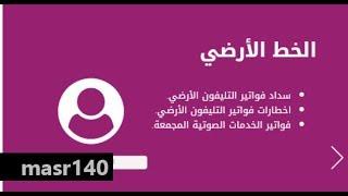 استعلم عن فاتورة التليفون الأرضي شهر يونيو 2018 عبر موقع المصرية ...
