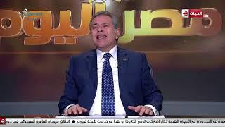 مصر اليوم - توفيق عكاشة | 22 نوفمبر 2019 - الحلقة الكاملة ...