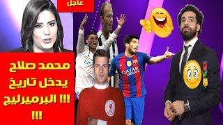 محمد صلاح يدخل تاريخ الدوري الإنجليزي بعد تسجيله هدفا أمام وست ...