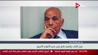 رحيل الكاتب quotإبراهيم نافعquot رئيس تحرير الأهرام الأسبق     -