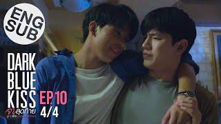 Dark Blue Kiss จูบสุดท้ายเพื่อนายคนเดียว | EP.10 [4/4]