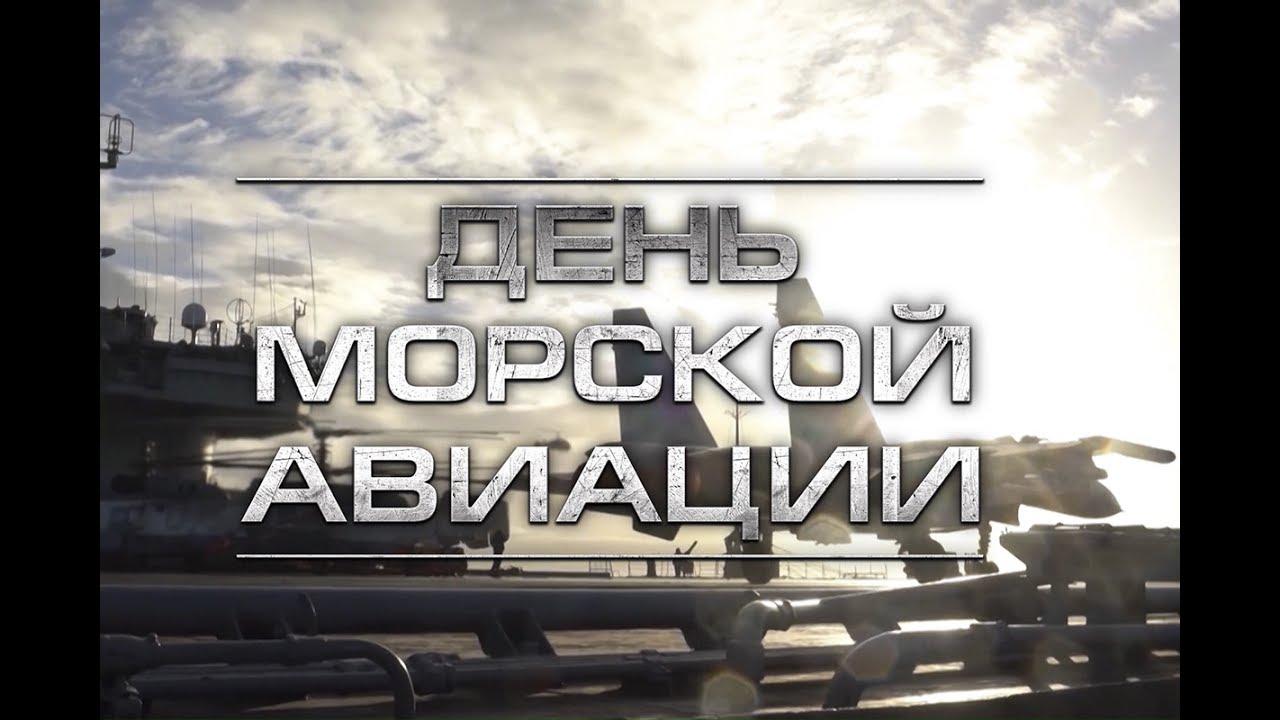 17 июля - День морской авиации ВМФ России