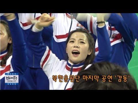 [풀영상] 북한 응원단, 떠나기 전 마지막 공연 '환상'