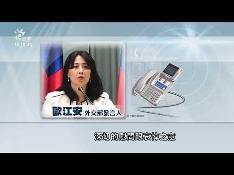 台人沖繩租車自由行 對撞意外1死2傷 20190928 公視晚間新聞