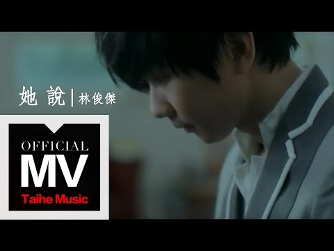 JJ Lin: She says 林俊傑 她說