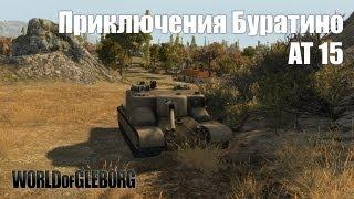 World of Gleborg. АТ 15, Приключения Буратино