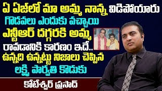 Dr Koteswara Rao About His Father And Lakshmi Parvathi Div..