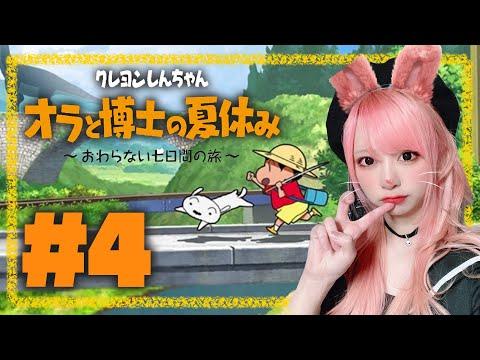 【オラ夏】クロエのゲーム実況#4【こごみくれ】