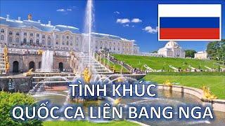 Tình khúc Quốc ca Liên bang Nga — [ẤN PHẨM ĐẶC BIỆT MỪNG 350 SUB]