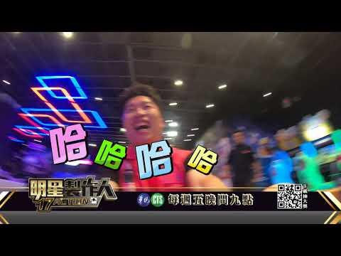 【張立東篡位 納豆發狠狂追】2019.11.08 明星製作人EP8