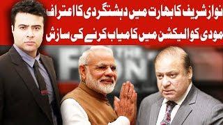 On The Front with Kamran Shahid - 15 May 2018 | Dunya News