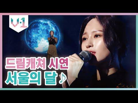 [V-1 1파이널 라운드] 드림캐쳐 시연 서울의 달♪ V-1 3화