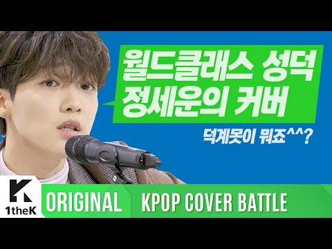 KPOP COVER BATTLE Legend VS Rookie (차트 밖 1위 시즌2): 정세운 _ Drunk in the morning(원곡: Lukas Graham)
