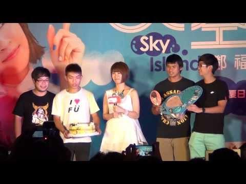 鄧福如 阿福 4 歌迷唱生日快樂歌(1080p)@天空島之夏日巡迴 高雄簽唱會[無限HD]