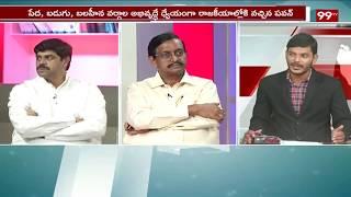 Debate on : Jagan Comments on Pawan Kalyan - Part 3 | Vijay Babu | Addepalli Sridhar | 99 TV
