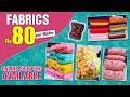 Fabrics at Rs80 మీకు నచ్చినట్లుగా Customize కూడా చేస్తారు American crepe Fabric Collection Online👍