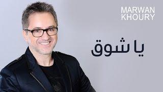 Marwan Khoury - Ya Shog (Official Audio) - (مروان خوري - ياشوق (النسخة الأصلية