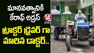 Doctor turns tractor driver to take Corona patient body to..