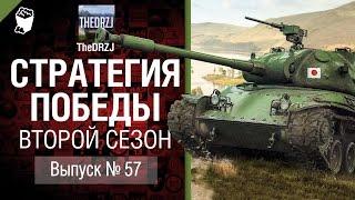 Стратегия победы - Второй сезон - обзор боя от TheDRZJ