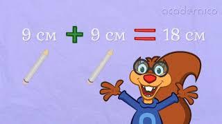 Сантиметър - Математика 1 клас   academico