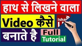 Whiteboard Animation Video Kaise Banate hai? | Make Whiteboard Animation on Android [Hindi]