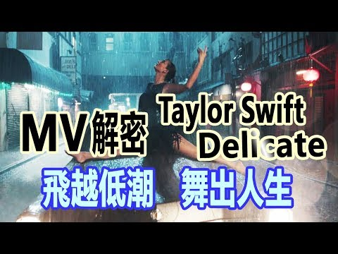◆MV解密◆ 人生RESET 無所畏懼 Taylor Swift—Delicate