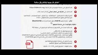 كيفية تسليم الأبحاث الكترونيا لابنائنا الطلاب خارج مصر