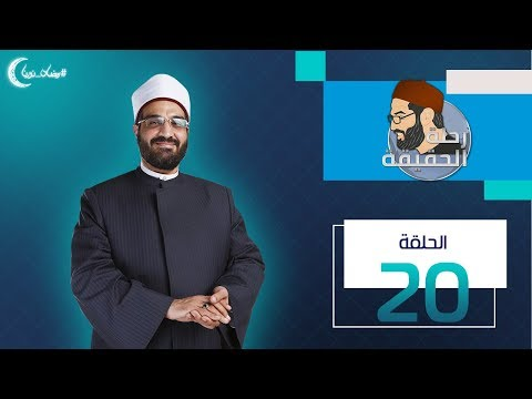 الحلقة 20  من برنامج