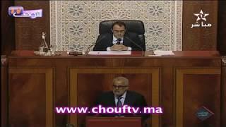 بنكيران يفضح وزير سابق داخل قبة البرلمان    |   روبورتاج