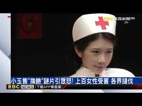 小玉售「換臉」謎片引眾怒! 黃捷組受害者LINE群自救 @東森新聞 CH51